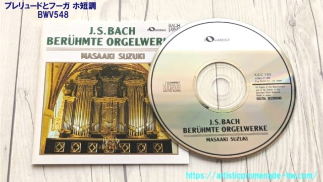 バッハ・オルガン名曲集「プレリュードとフーガ ホ短調 BWV548」