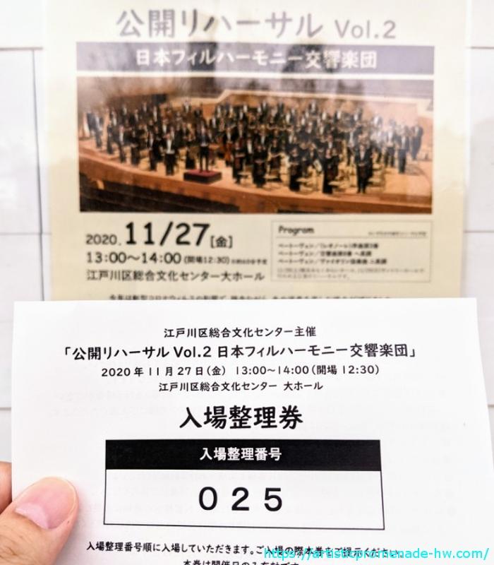日本フィルハーモニー管弦楽団・公開リハーサル
