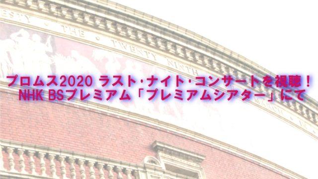 プロムス2020 ラスト・ナイト・コンサートを視聴!