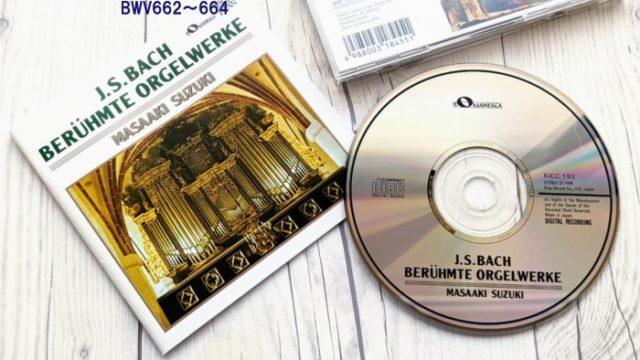 バッハ・オルガン名曲集「コラール:いと高き所にては、ただ神にのみ栄光あれ BWV662~664」