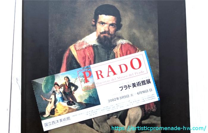 プラド美術館展 チケットと図録