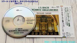 バッハ・オルガン名曲集「コラール:いまぞ喜べ、汝キリストのともがらよ BWV734」