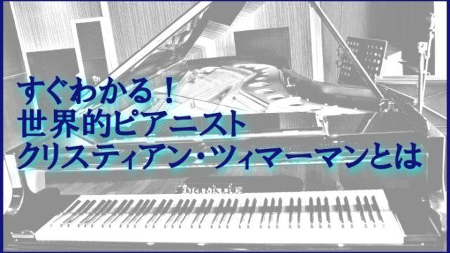 すぐわかる!世界的ピアニスト クリスティアン・ツィマーマンとは