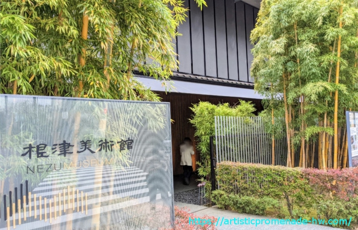 根津美術館・入口