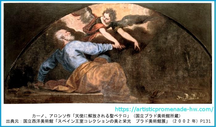 プラド美術館展 カーノ、アロンソ「天使に解放される聖ペテロ」