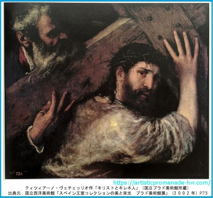 プラド美術館展 ティツィアーノ・ヴェチェッリオ「キリストとキレネ人」