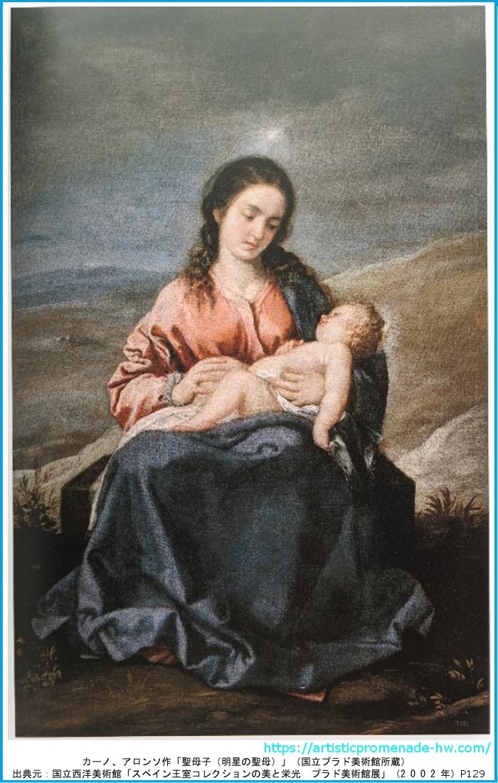 プラド美術館展 カーノ、アロンソ「聖母子(明星の聖母)」