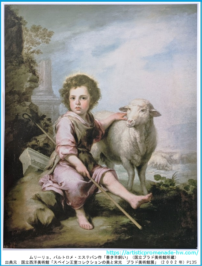 プラド美術館展 バルトロメ・エステバン・ムリーリョ「善き羊飼い」