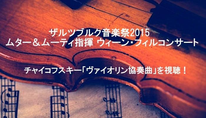 チャイコフスキー・ヴァイオリン協奏曲(ムター ザルツブルク音楽祭2015)