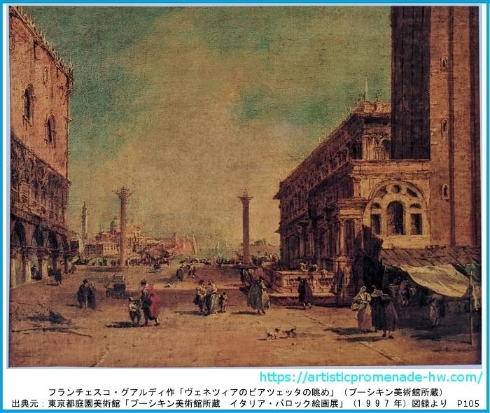 プーシキン美術館 イタリア・バロック絵画展 フランチェスコ・グアルディ「ヴェネツィアのピアツェッタの眺め」