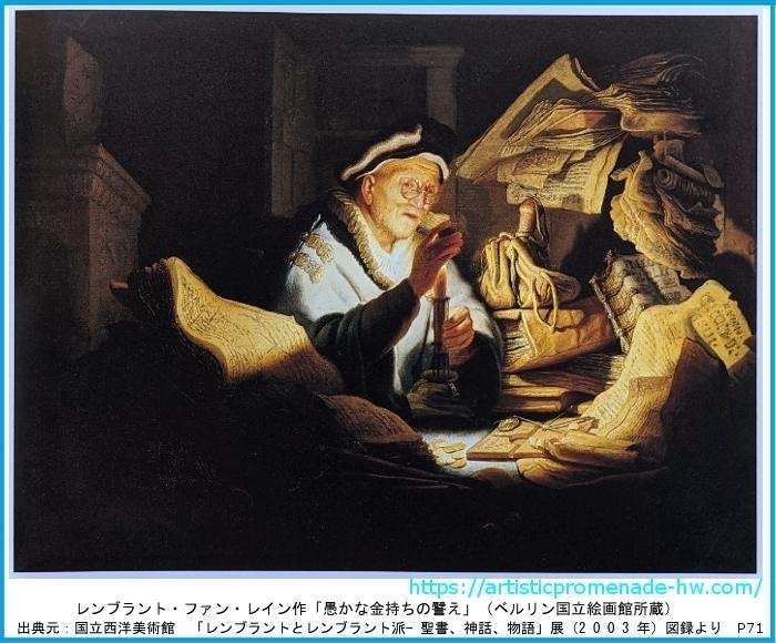 レンブラントとレンブラント派_05_レンブラント・ファン・レイン「愚かな金持ちの譬え」