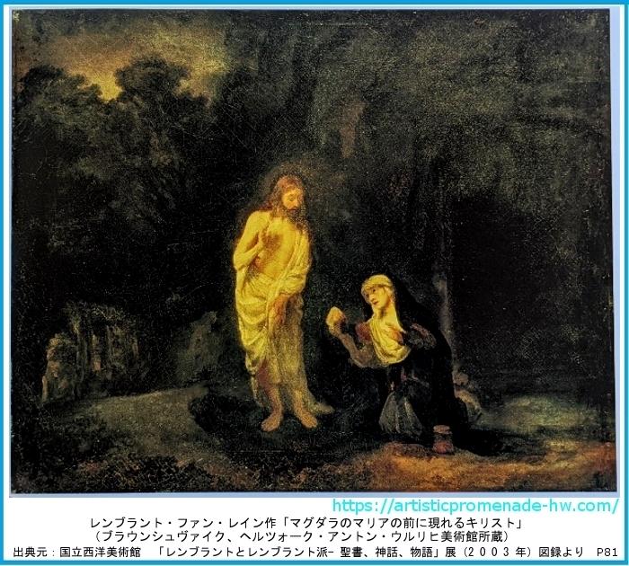 レンブラントとレンブラント派_09_レンブラント・ファン・レイン「マグダラのマリアの前に現れるキリスト」