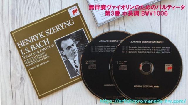 シェリング_バッハ「無伴奏ヴァイオリンのためのソナタとパルティータ」_無伴奏ヴァイオリンのためのパルティータ第3番 ホ長調 BWV1006