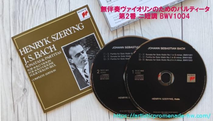シェリング バッハ「無伴奏ヴァイオリンのためのソナタとパルティータ」_無伴奏ヴァイオリンのためのパルティータ第2番 ニ短調 BWV1004