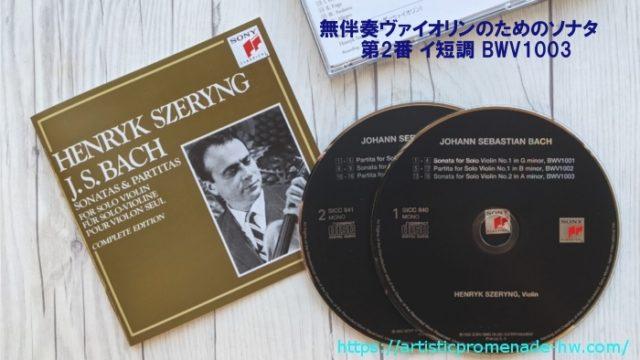 シェリング バッハ「無伴奏ヴァイオリンのためのソナタとパルティータ」_無伴奏ヴァイオリンのためのソナタ第2番 イ短調 BWV1003