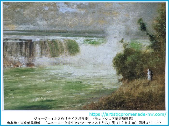 ジョージ・イネス「ナイアガラ滝」