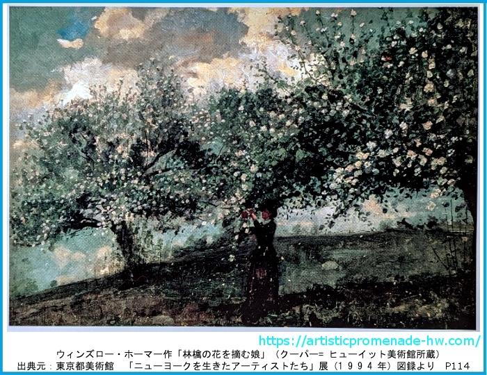 ウィンズロー・ホーマー「林檎の花を摘む娘」