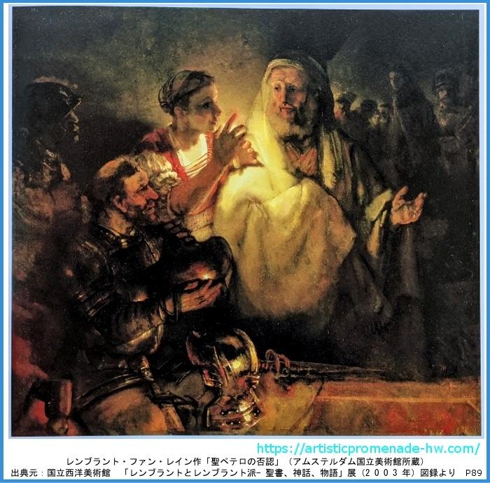 レンブラントとレンブラント派_13_レンブラント・ファン・レイン作「聖ペテロの否認」