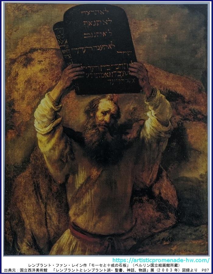 レンブラントとレンブラント派_12_レンブラント・ファン・レイン「モーセと十戒の石板」