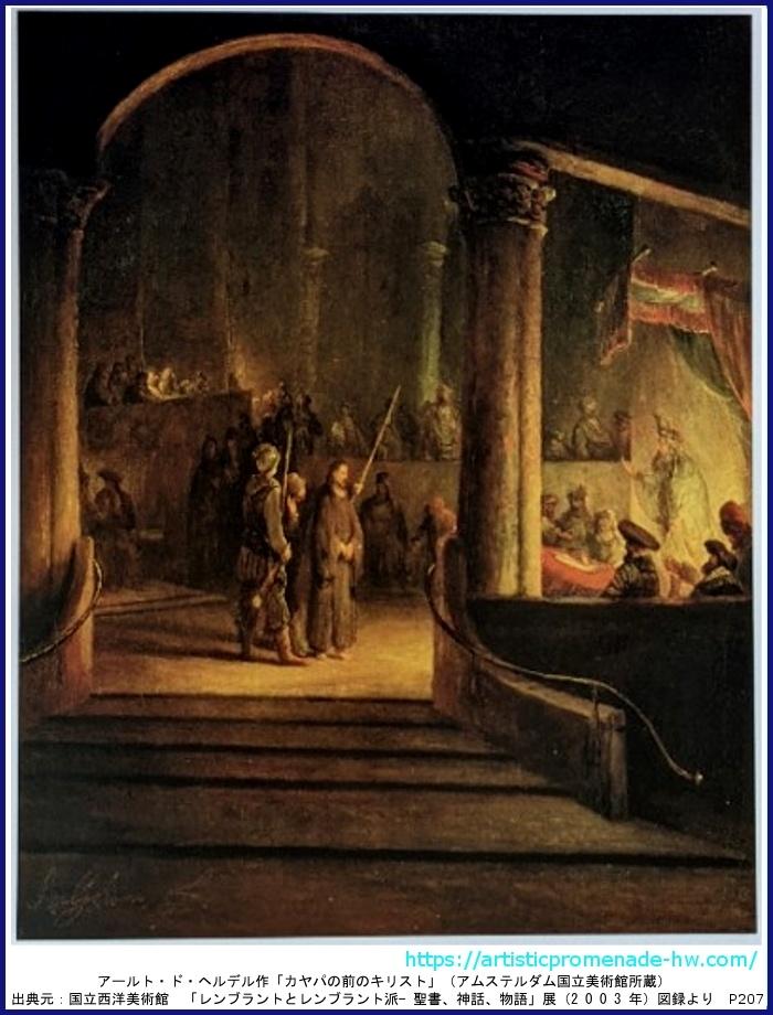 レンブラントとレンブラント派_21_アールト・ド・ヘルデル「カヤパの前のキリスト」